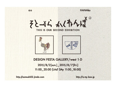 our 2nd.exhibition